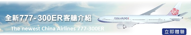 The newest China Airlines 777-300ER